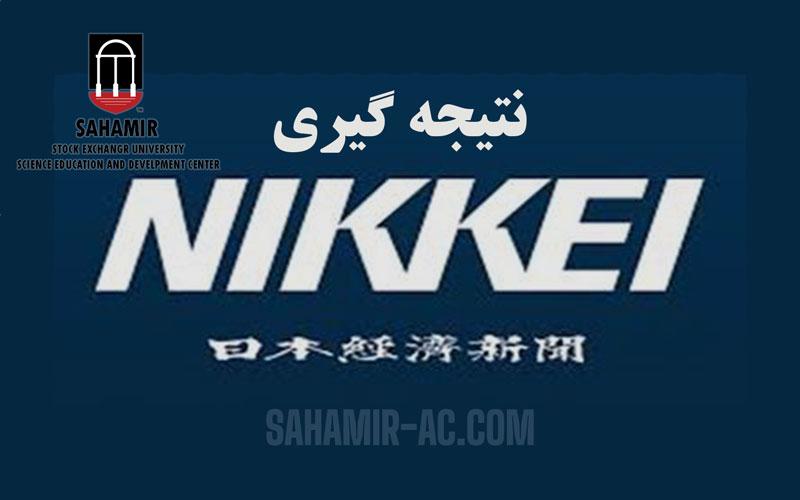 سهامیر آموزشگاه سهامیر آکادمی سهامیر فارکس بورس کارگزاری بروکر اموزشگاه سهامیر مرکز سهامیر ثبت نام بورس ثبت نام فارکس بروکر فارکس بهترین اموزشگاه بورس تحلیل شاخص نیکی Nikkei 225