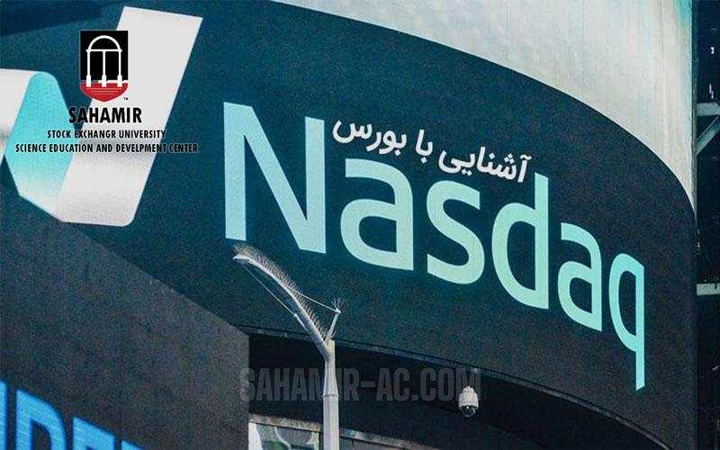 آشنایی با شاخص نزدک (NASDAQ)