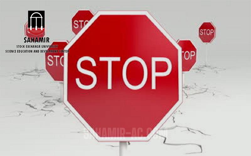 فارکس بورس کارگزاری بروکر اموزشگاه سهامیر مرکز سهامیر ثبت نام بورس ثبت نام فارکس بروکر فارکس بهترین اموزشگاه فارکس دلایل توقف نماد دلابل بسته شدن نمادها در بورس