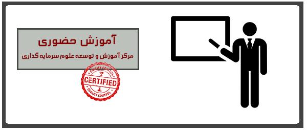 87 - ثبت نام نهایی دوره تخصصی بازار فارکس